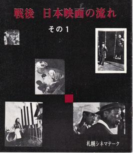 戦後 日本映画の流れ(その1/札幌シネマテーク・パンフ邦画)