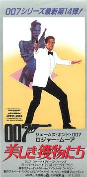 007 美しき獲物たち(前売半券)