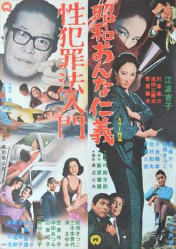 昭和おんな仁義/性犯罪法入門(ポスター邦画)