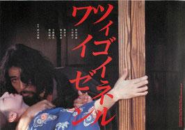 ツゴイネルワイゼン(シアターキノ/チラシ邦画)