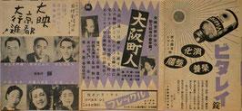 大阪町人/剱(舞台(國際劇場/チラシ邦画)