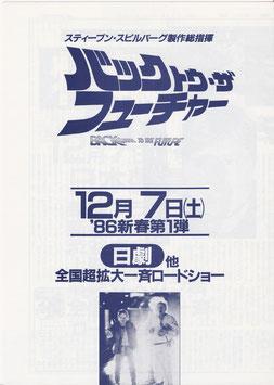 バック・トゥ・ザ・フューチャー(日劇/二つ折り4ページ・チラシ洋画)