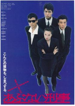 またまた あぶない刑事/・ふ・た・り・ぼ・っ・ち・(札幌ピカデリー/チラシ邦画)