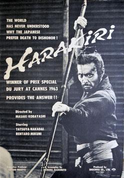 HARAKIRI(切腹/ポスター邦画)