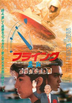 フライング 飛翔(東映劇場/チラシ邦画)