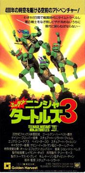 ミュータント・ニンジャ・タートルズ3(半券・洋画)