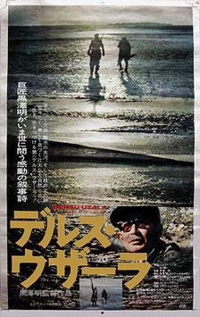デルス・ウザーラ(監督・黒澤明/ワンシート大判ポスター)