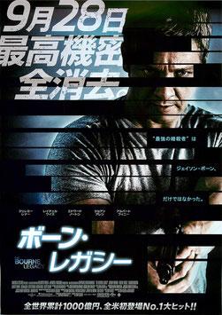 ボーン・レガシー(ディノスシネマ札幌劇場/チラシ洋画)