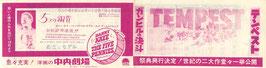 5つの銅貨/画家とモデル/テンペスト他(中央劇場/チラシ洋画)