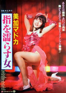 美加マドカ 指を濡らす女(赤色の背景とドレス/ピンク映画ポスター)