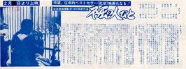 不屈の人びと/八月の砲声/明日に生きる/道(映画チラシ/公楽文化劇場)