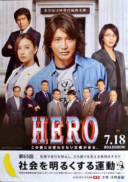 HERO(ヒーロー/法務省タイアップ・ポスター邦画)