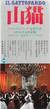 山猫(オリジナル完全版/タテ・映画半券)