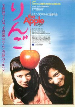 りんご(名古屋シネマテーク/チラシ洋画)