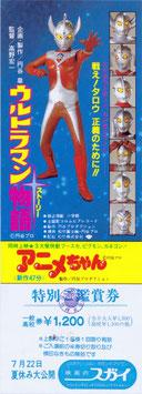 ウルトラマン物語/アニメちゃん(未使用特別ご観賞券)