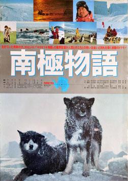 南極物語(ポスター邦画)