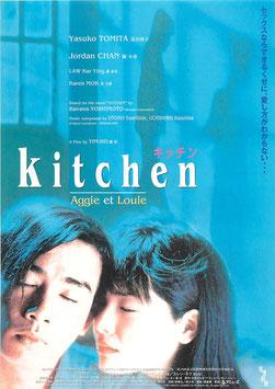 Kitchen キッチン(シアターキノ/中国映画チラシ)