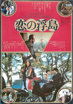 恋の浮島(岩波ホール/チラシ洋画)