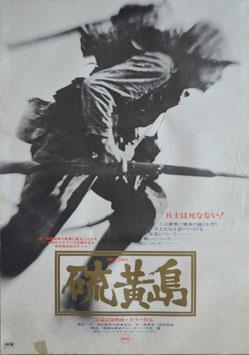 硫黄島(ポスター邦画)