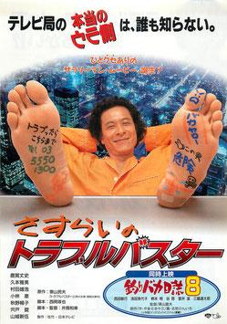 さすらいのトラブルバスター/釣りバカ日誌8(松竹遊楽館/チラシ邦画)