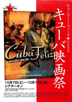 キューバ映画祭(シアターキノ/チラシ洋画)