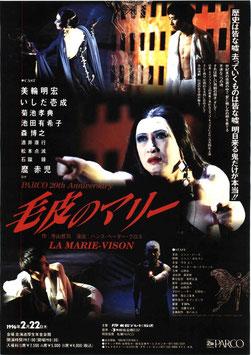 毛皮のマリー(北海道厚生年金会館/演劇)