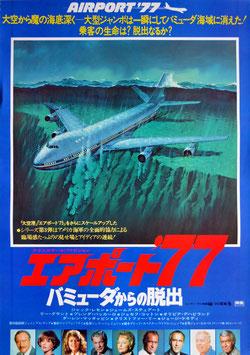 エアポート'77バミューダからの脱出(ポスター洋画)