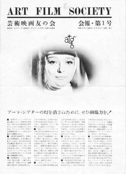 芸術映画友の会・会報第1号(アートシアター日劇文化劇場/チラシ邦洋画)