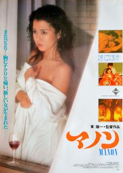マノン(ガウン姿・ワイン/ポスター邦画)