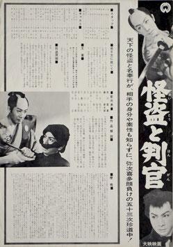 怪盗と判官(大映/宣材)