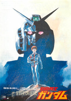 機動戦士ガンダム(上野松竹/チラシ邦画)