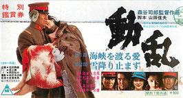 動乱(映画前売半券)