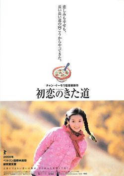 初恋のきた道(館名ナシ/チラシ洋画)