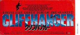 クリフハンガー(映画前売半券・洋画)