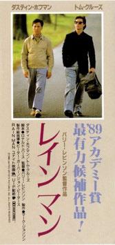 レインマン(前売半券・洋画)