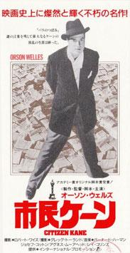 市民ケーン(半券・洋画)