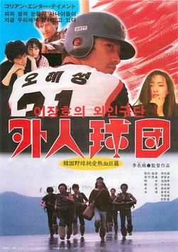外人球団 韓国野球純愛熱血巨篇(道新ホール/チラシ・アジア映画)