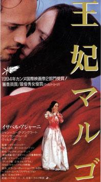 王妃マルゴ(前売半券・洋画)
