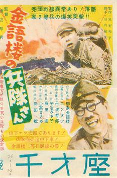 金語楼の兵隊さん(千歳座/ビラ・チラシ邦画)