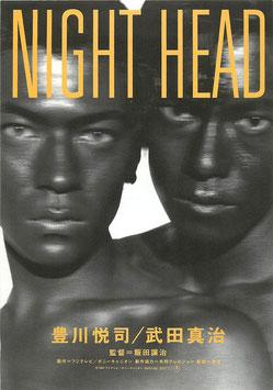 NIGHT HEAD(ナイトヘッド/チラシ邦画)