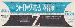シャーロック・ホームズの冒険/Z(高校生以下特別割引券)