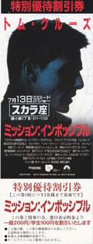 ミッション・インポッシブル(特別優待割引券/スカラ座)