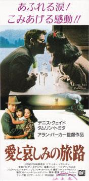 9愛と哀しみの旅路(前売半券・洋画)