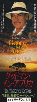 グッドマン・イン・アフリカ(しおり用/映画宣伝材料)
