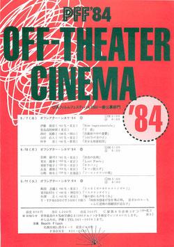 PFF'84オフシアター・シネマ84(Beach Flash/チラシ邦画)