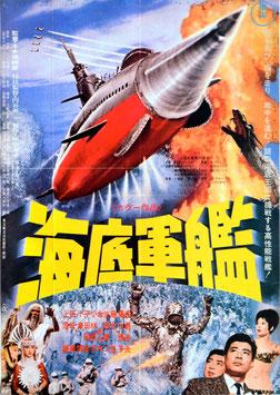 海底軍艦(復刻版A3ポスター邦画)