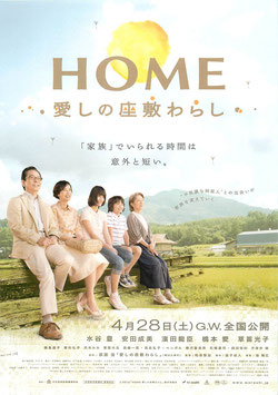 HOME 愛しの座敷わらし(チラシ邦画)