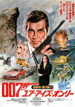 007ユア・アイズ・オンリー(横浜東宝/チラシ洋画)