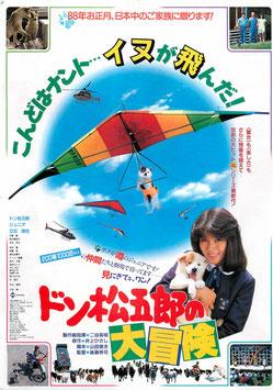ドン松五郎の大冒険(プラザ2/チラシ邦画)