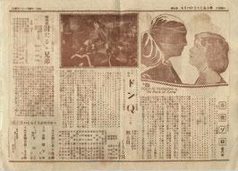 奇傑ゾロ/ドンQ/討たるゝ兄妹/恋の丸橋(ゆうらくういーくり第九號/プログラム)